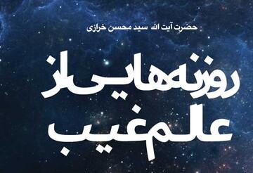 """""""روزنههایی از عالم غیب"""" برای شانزدهمین بار به زیر چاپ رفت"""