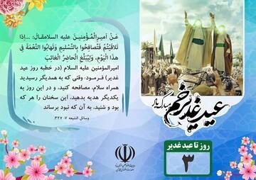تهیه پوسترهای «روز شمار غدیر» در حوزه یزد