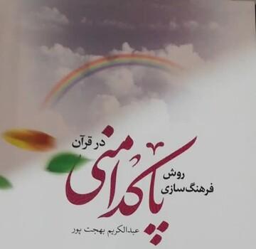 کتاب «روش فرهنگ سازی پاکدامنی در قرآن» منتشر شد