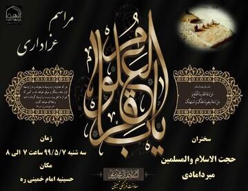 مراسم شهادت امام محمدباقر(ع) برگزار میشود