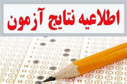نتایج امتحانات تکمیل نواقص آبان و آذر ۹۹ اعلام شد
