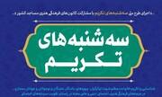اجرای طرح «سهشنبههای تکریم» در فارس