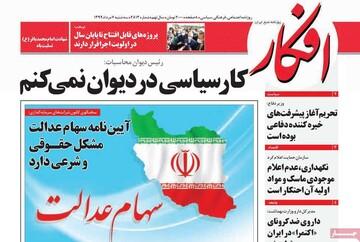 صفحه اول روزنامههای سه شنبه ۷ مرداد ۹۹