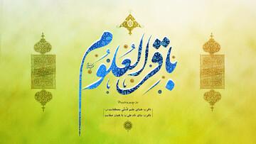 گستره علم آل محمد(ص) از امام باقر(ع) تا ۱۴۰۰ سال بعد