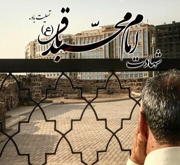 امام باقر(ع) دانشگاه بزرگ شیعه را پایه گذاری کردند