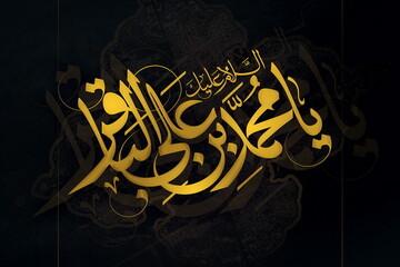 وصیت امام باقر(ع) باعث جان گرفتن جریان اصیل اسلامی شد