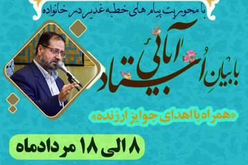 مسابقه مجازی «غدیر درس زندگی» در یزد برگزار می شود
