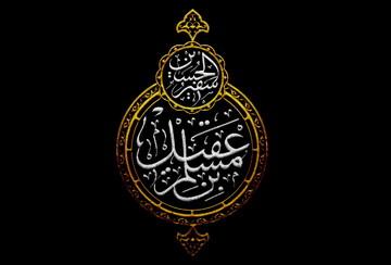 چرا امام حسین (ع)، مسلم بن عقیل را به عنوان نماینده خود انتخاب کردند؟