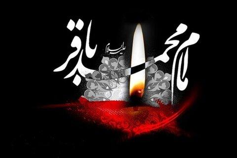 امام محمد باقر علیہ السلام