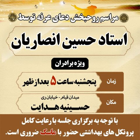 دعای عرفه شیخ حسین انصاریان