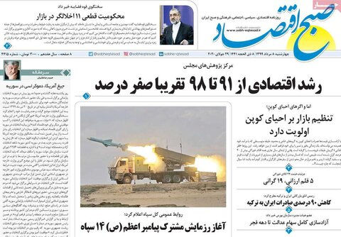 صفحه اول روزنامههای چهارشنبه ۸ مرداد ۹۹