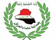 بيان جماعة علماء العراق بوفاة آية الله الشيخ محمد باقر الناصري