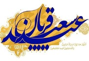 فضیلت و اعمال عید سعید قربان