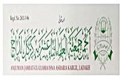 عید الاضحی کے مناسبت سے جمعیت العلما اثنا عشریہ کرگل کا پیغام