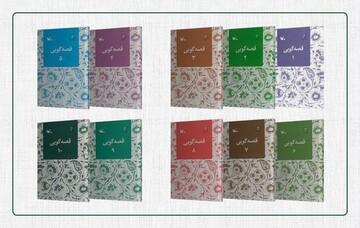 مجموعه ۱۰ جلدی «قصهگویی» بازنشر شد
