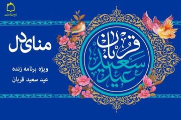جشن عید سعید قربان در رادیو معارف