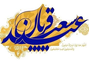 عید قربان جشن بندگی در مقابل خداست