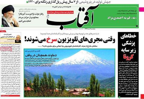 صفحه اول روزنامههای پنجشنبه ۹ مرداد ۹۹
