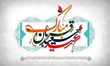 عید قربان، فتح قله بلند بندگی