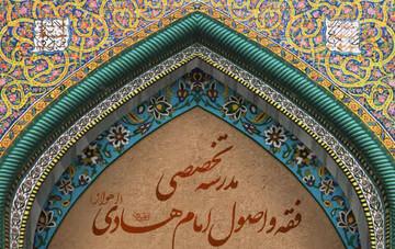 مدرسه تخصصی فقه و اصول امام هادی(ع) طلبه جذب میکند