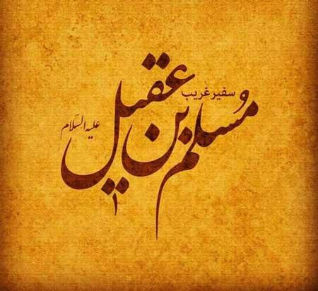 شہادت مسلم بن عقیل