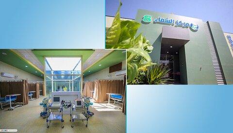 العتبة الحسينية تفتتح مركز الشفاء في ديالى بسعة (80) سريرا لدعم جهود وزارة الصحة