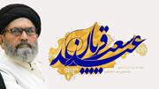 عید الاضحی کا بنیادی فلسفہ ہی قربانی' ایثار ' خلوص اور راہ خدا میں اپنی عزیز ترین چیز نچھاور کردینا ہے، قائد ملت جعفریہ پاکستان