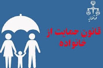 قانون حمایت از خانواده نیاز به اجرای دقیق دارد