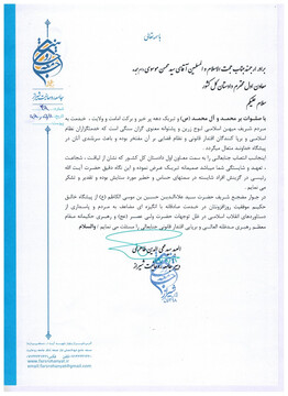 تبریک جامعه روحانیت شیراز به معاون دادستان کل کشور
