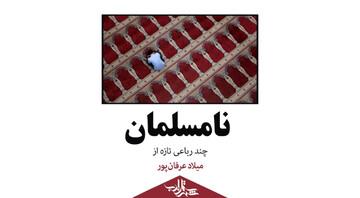 نا مسلمان؛ چند رباعی تازه از میلاد عرفانپور