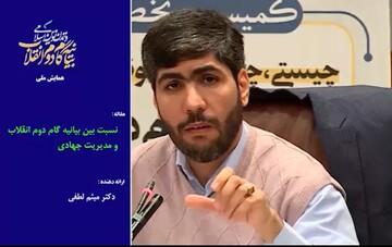 فیلم | نسبت بین بیانیه گام دوم انقلاب و مدیریت جهادی