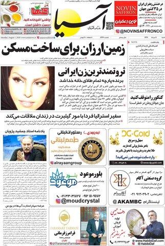 صفحه اول روزنامههای شنبه ۱۱ مرداد ۹۹