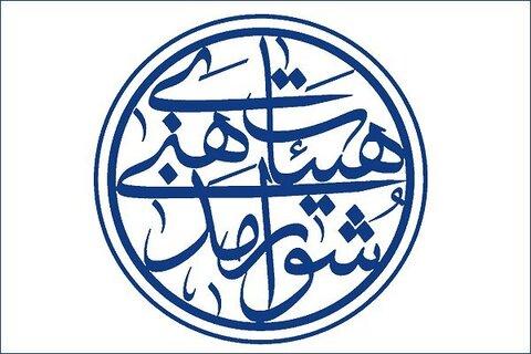 شورای هیئات مذهبی