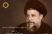 «نظریه پردازی قرآن بنیان در اندیشه شهید صدر» در مصیر شبکه چهار
