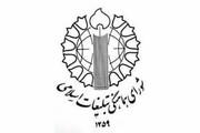 شورای هماهنگی تبلیغات اسلامی دیدبان نظام است
