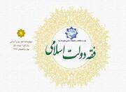 دوفصلنامه «فقه دولت اسلامی»  در ایستگاه اول