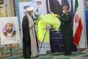 سند چشم انداز 1404 شورای هماهنگی تبلیغات اسلامی بوشهر رونمایی شد