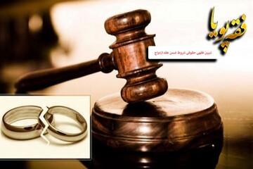 تبیین فقهی حقوقی شروط ضمن عقد ازدواج در رادیو معارف