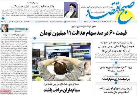 صفحه اول روزنامههای یکشنبه ۱۲مرداد ۹۹