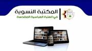 إقامة ورشة إلكترونيّة عن أهمّية الثقافة التنمويّة للأُسرة والمجتمع
