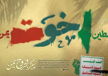 پیکر مجروح یمن