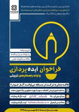 فراخوان «ایدهپردازی و ارائه راهکارهای تربیتی» ویژه اساتید اعلام شد