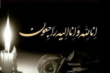 آیت الله سید محمد جزایری از علمای لرستان درگذشت