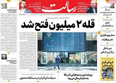 صفحه اول روزنامههای دوشنبه ۱۳ مرداد ۹۹