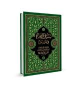 کتاب «سبیل النجاة» از سوی انتشارات دلیل ما منتشر شد