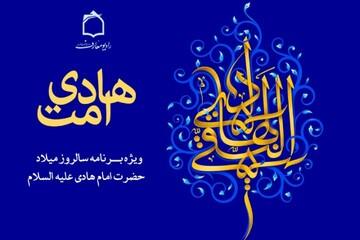 جشن میلاد هادی امت از امواج فضیلت و فطرت