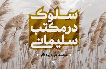 «سلوک در مکتب سلیمانی» کتاب شد
