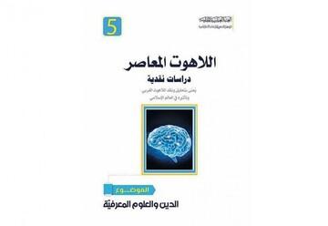 صدورُ الجزء الخامس من سلسلة دراسات نقديّة في اللّاهوت المعاصر