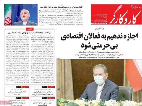 صفحه اول روزنامههای سه شنبه ۱۴ مرداد ۹۹