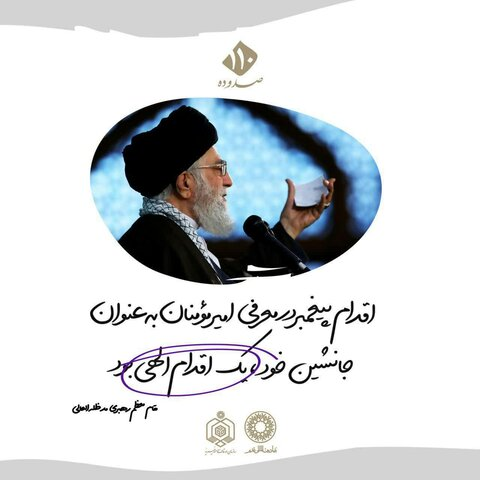 عکس نوشت   غدیر